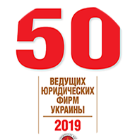 Top 50 law firms of Ukraine in terms of financial efficiency in 2019
