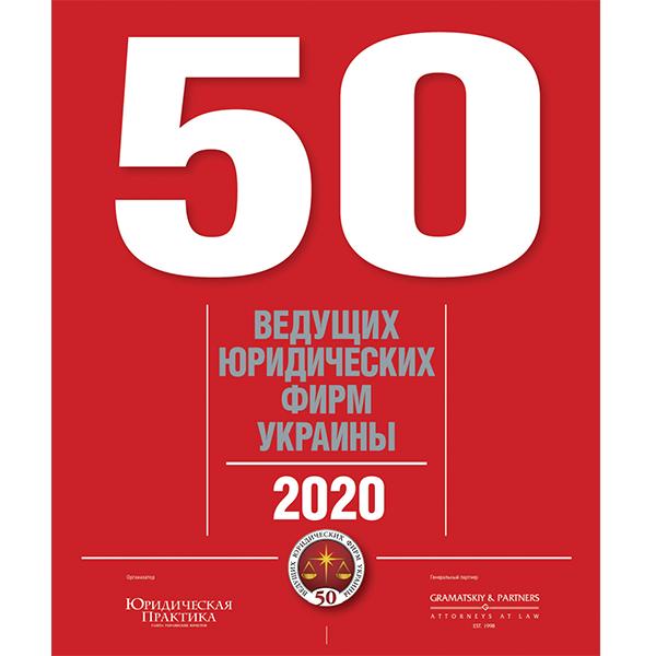 Top 50 law firms of Ukraine in 2020